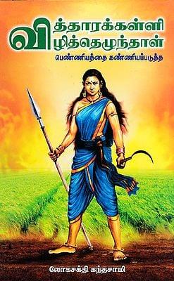 Vitharakalli's Voice/Movement For The Upliftment of Women(Tamil)