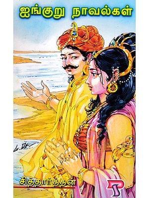 Five Short Novels (Tamil)