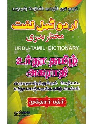 Urdu - Tamil Dictionary Contains more than 20,000 Urdu Words(Tamil)