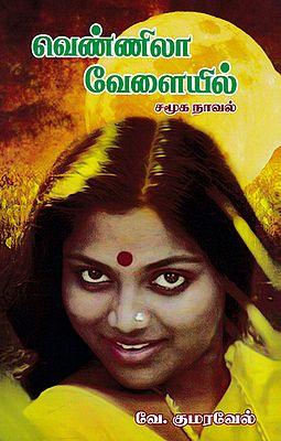 On The Moonlit Light (Tamil)