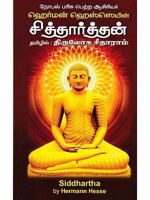 Book on Nobel Prize Winner Siddhartha By German Writer Herman Hessley (Tamil)