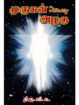 Murugan Or  Beauty (Tamil)