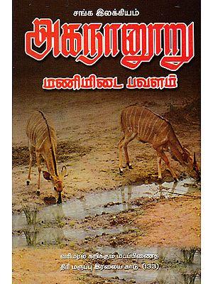 About People of Sangam/Ancient Tamil Region  Agananuru Part - 2 (Tamil)