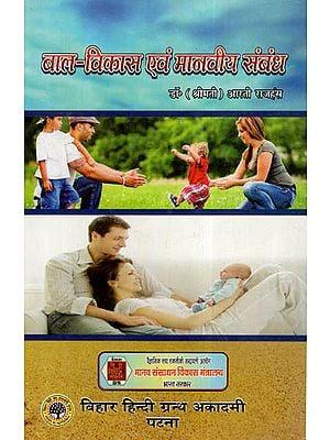 बाल-विकास एवं मानवीय संबंध - Child Development And Human Relations