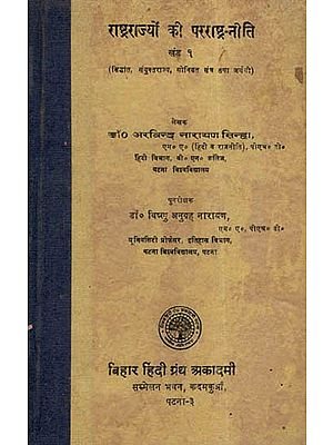 राष्ट्र राज्यों की परराष्ट्र नीति - Foreign Policies Of Nation States (An Old and Rare Book)
