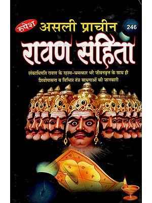 असली प्राचीन रावण संहिता - Ancient Ravana Samhita