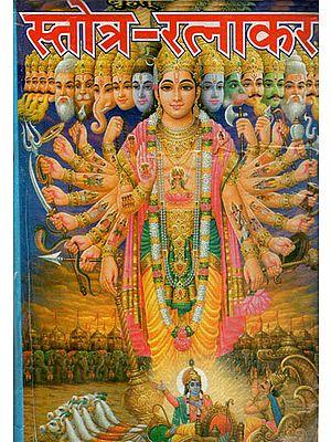बृहत् स्तोत्र रत्नाकर: Brihat Stotra Ratnakar