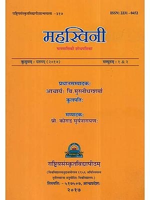 महस्विनी (षाण्मासिकी शोधपत्रिका) -  Research Journal of Mahasvini Rashtriya Sanskrit Vidyapeetha