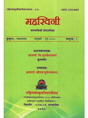 महस्विनी (षाण्मासिकी शोधपत्रिका) - Annual Research Journal of Mahasvini Rashtriya Sanskrit Vidyapeetha