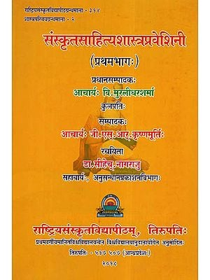 संस्कृत साहित्य शास्त्र प्रवेशनी - Sanskrit Literature Sastra Pravesini (Part-1)