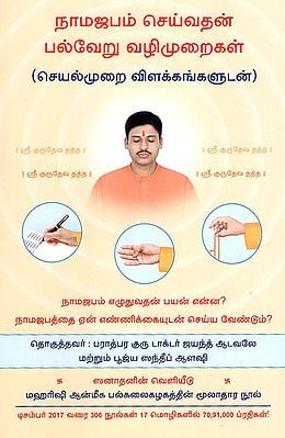 Methods of Chanting a Deity's Name (Tamil)