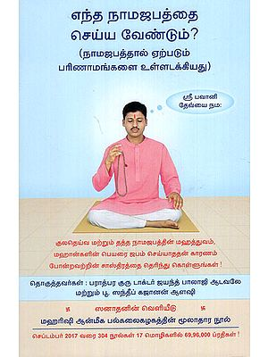 Which Deity's Name Should We Chant? (Tamil)