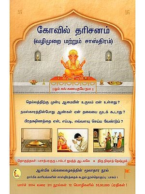 Darshan in a Temple- Methods and the underlying Science (Tamil)