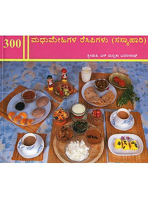 300 Vegetarian Recipes for Diabetics (Kannada)