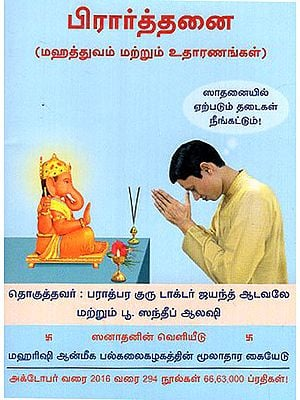 Prayer Importance and Examples (Tamil)