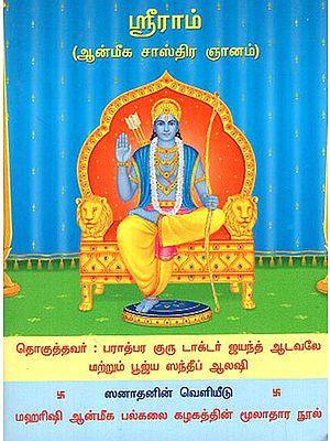 Sri Ram (Tamil)