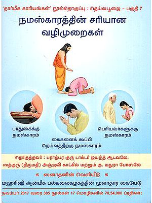 The Correct Methods of Paying Obeisance (Tamil)