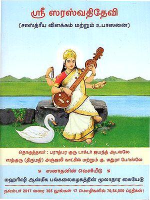 Shri Saraswati Devi (Tamil)