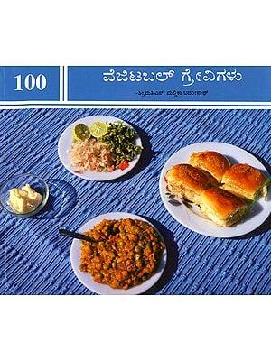 100 Vegetarian Gravies (Kannada)