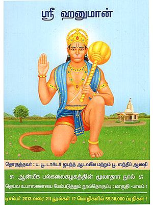 Sri Hanuman - Spiritual Knowledge (Tamil)