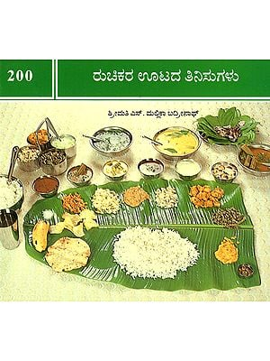 200 South Indian Vegetarian Classical Lunch Recipes (Kannada)
