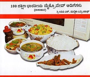 100 South Indian Microwave Recipes (Kannada)