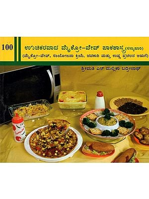 Delicious Microwave Recipes (Vegetarian) Microwave, Combination, Grill and Convection Cooking (Kannada)