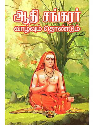 Adi Shankaracharya- His Life History and His Contributions to Society- With His Golden Advices (Tamil)