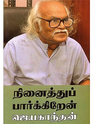 Looking Back (Tamil)