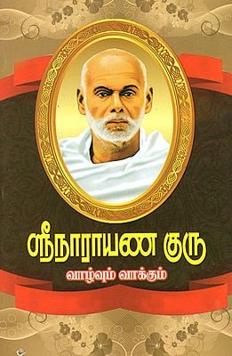 Narayana Guru- His life History and Speeches (Tamil)
