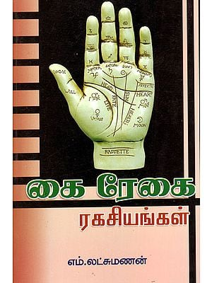 Secrets of Palmistry (Tamil)