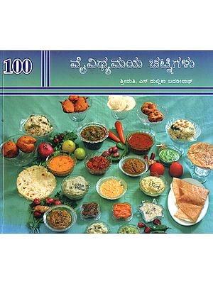 100 Chutney Varieties (Kannada)