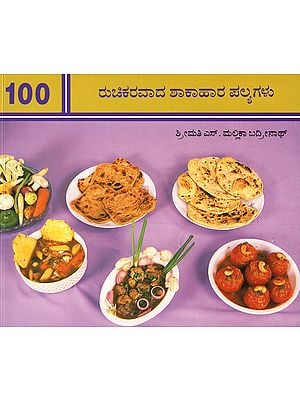 100 Delicious Vegetatian Curries (Kannada)