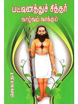Pattinathu Siddhar- His Life History and Speeches (Tamil)