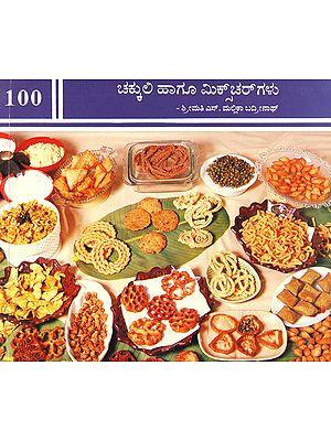 Chakkuli Vagu Mixturrgalu (Kannada)