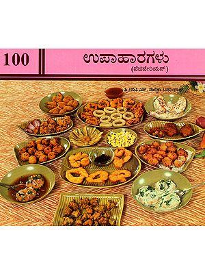 Upaharagalu (Kannada)