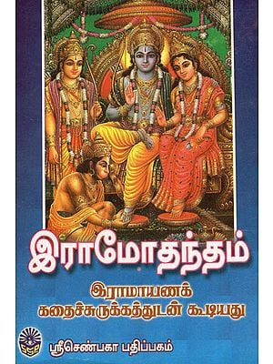 Ramodantham with Short Version of Srimad Ramayanam (Tamil)