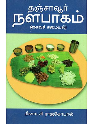 Tanjore Vegetarian Dishes (Tamil)