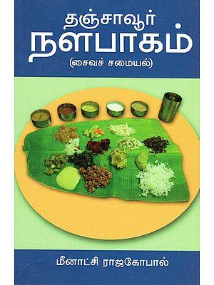 Tanjore Vegetarian Dishes (Tamil)