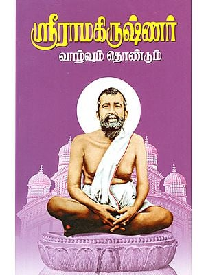 Sri Ramakrishna- His Life History and His Contributions (Tamil)