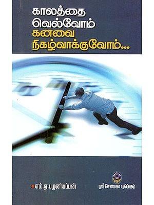 Kalathai Velvom Kanavai Nigazhvakkuvom (Tamil)