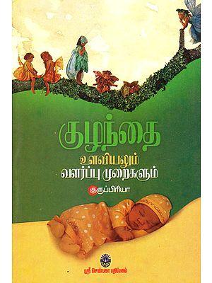 Kulandai Ulaviyalum Kulandai Valarppu Muraikalum (Tamil)