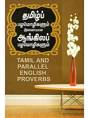 Tamil and Parallel English Proverbs (Tamil)