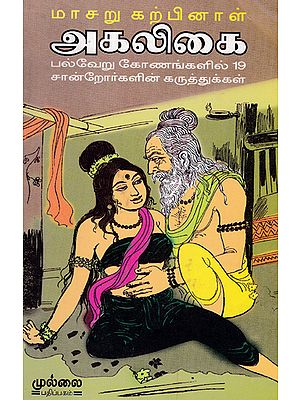 Book About Akalya Thoughts of 19 Intellectuals with Different View Points (Tamil)