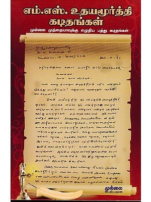 M.S. Udayamurthy's Ten Letters to Mullai Muthiah (Tamil)