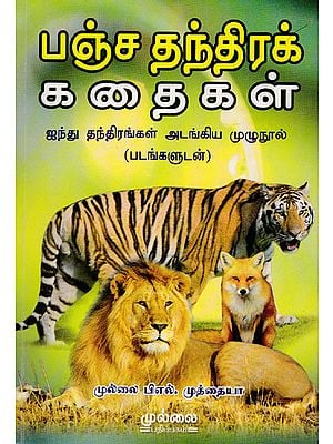 Pancha Tantra Stories (Tamil)