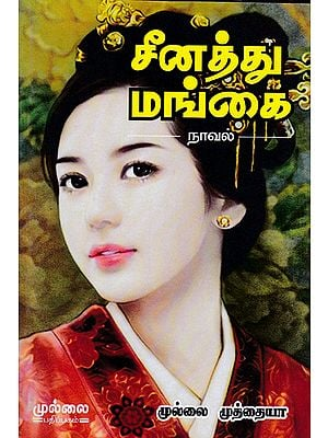 Chinese Woman (Tamil Novel)