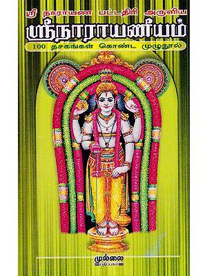 Shri Naraya Bhatatri's Narayaneeyam (Tamil)
