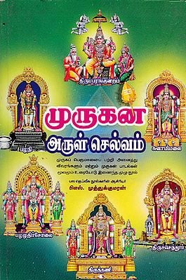 Lord Murugan Contains His History, Songs on Him with Explanation (Tamil)