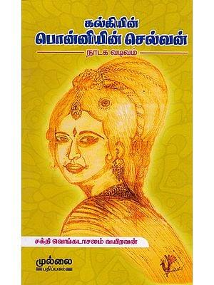 Kalki's Pooniyin Selvan in Drama form (Tamil)